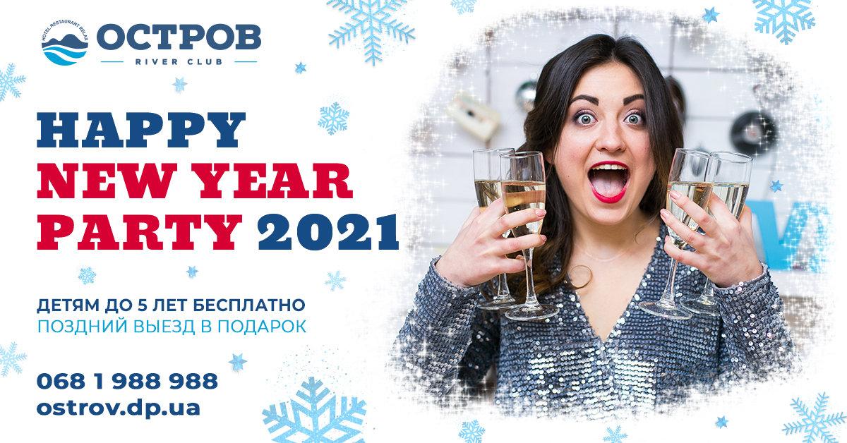 """Новый год в речном клубе """"Остров"""""""