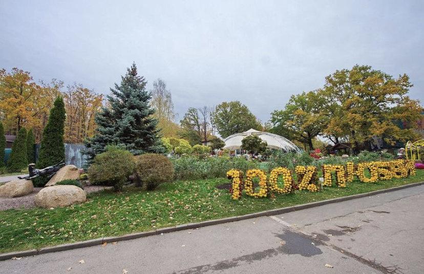 Фельдман Экопарк в Харькове