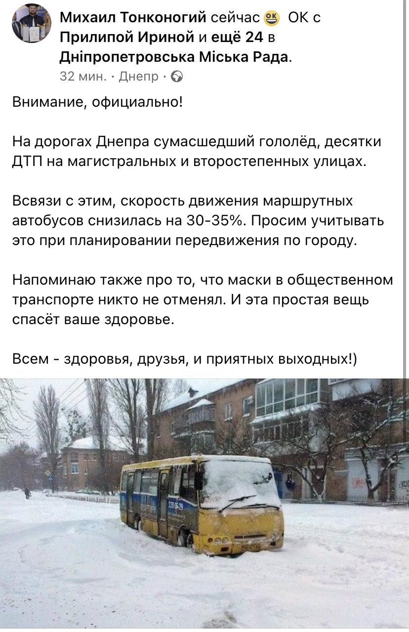 Михаил Тонконогий в Facebook