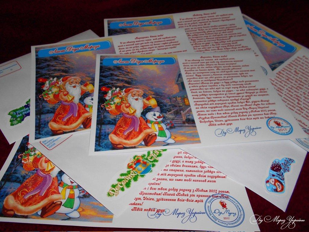 Письма от Деда Мороза Украины