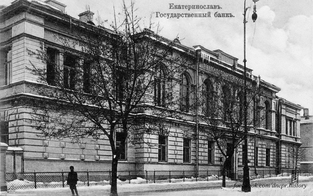 Бывшее отделение государственного банка на улице Грушевского, начало 1900-х годов
