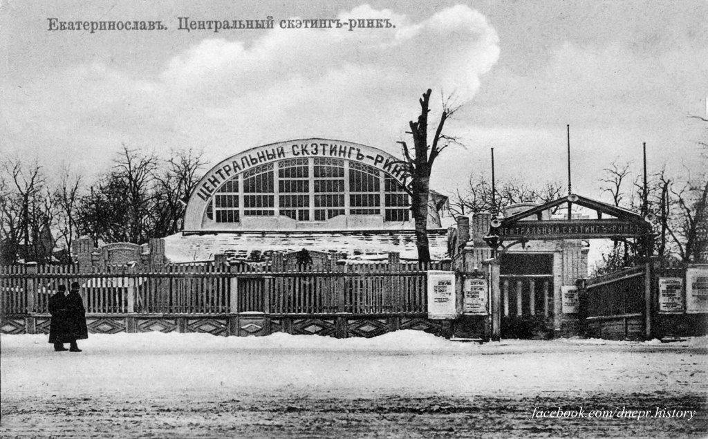 Бывший Скейтинг-ринг в парке Глобы, начало 1900-х