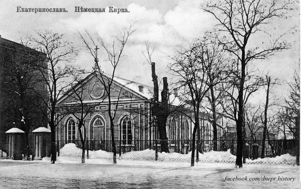 Лютеранская церковь на проспекте Дмитрия Яворницкого, начало 1900-х годов