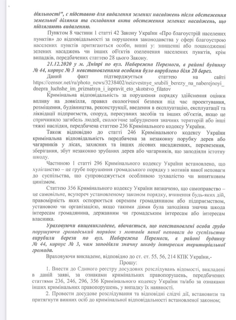 На Победе в Днепре вырубили берёзы: горсовет обратился в полицию, - ФОТО , фото-5