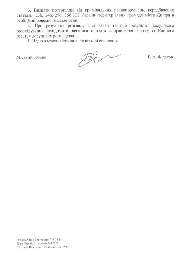 На Победе в Днепре вырубили берёзы: горсовет обратился в полицию, - ФОТО , фото-6