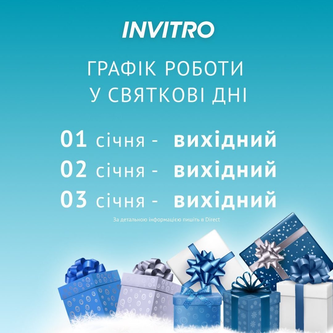 """Как работает """"Инвитро"""" в праздничные дни"""