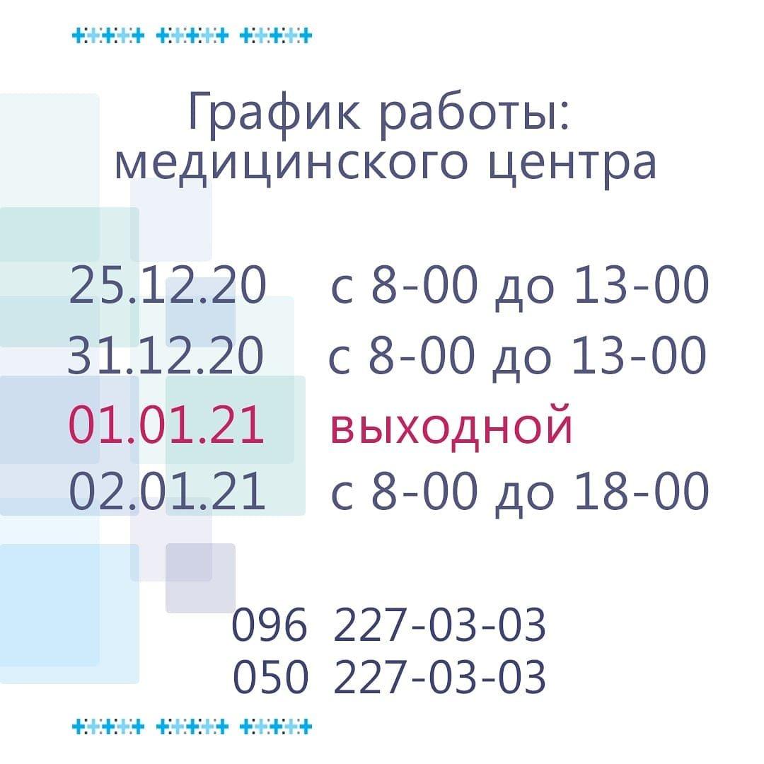"""График работы """"А-Медик"""" в праздничные дни"""