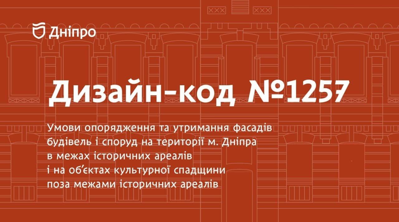 Дизайн-код №1257