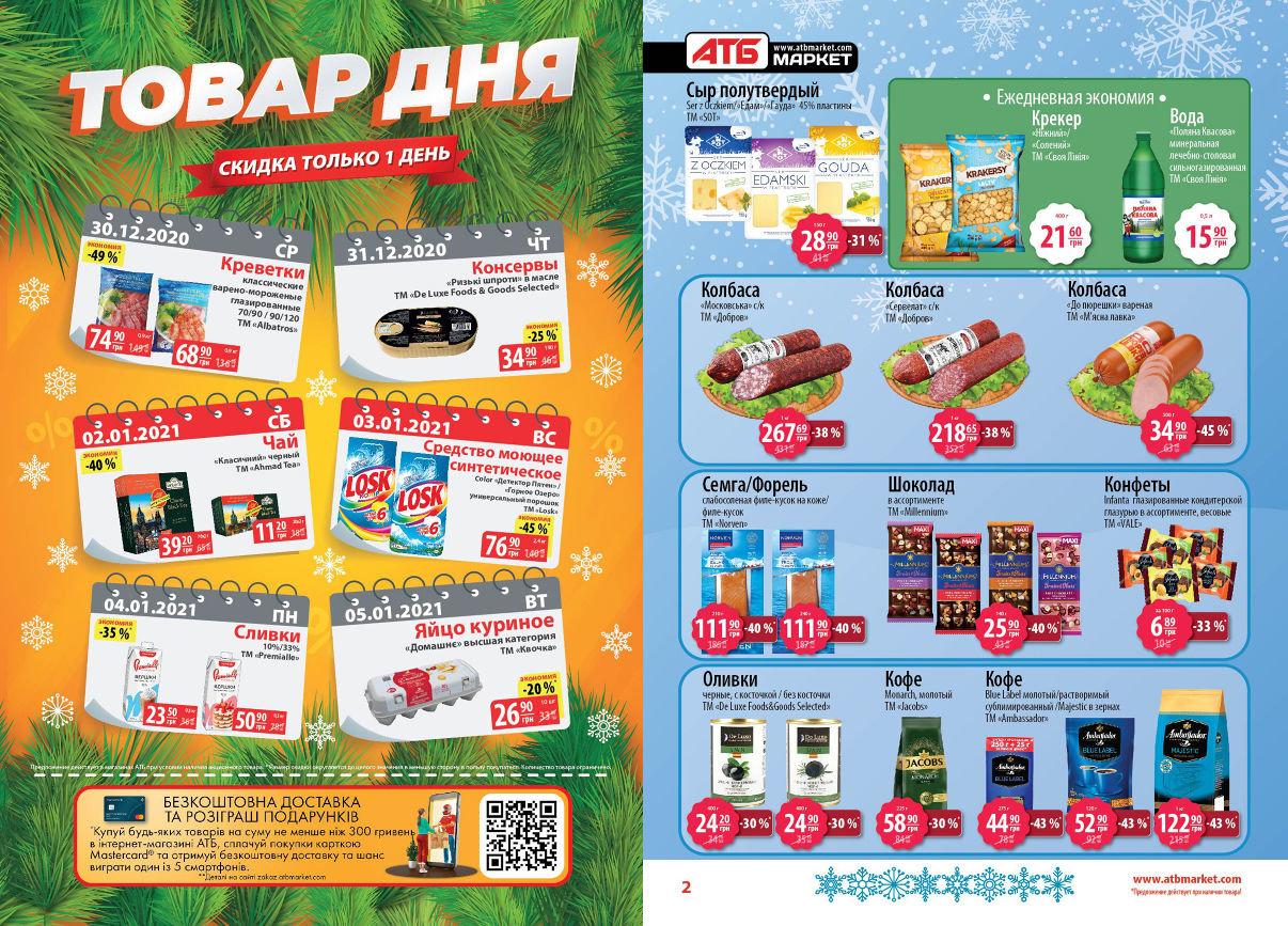 Пора за покупками: праздничные акции в супермаркетах Днепра, фото-1