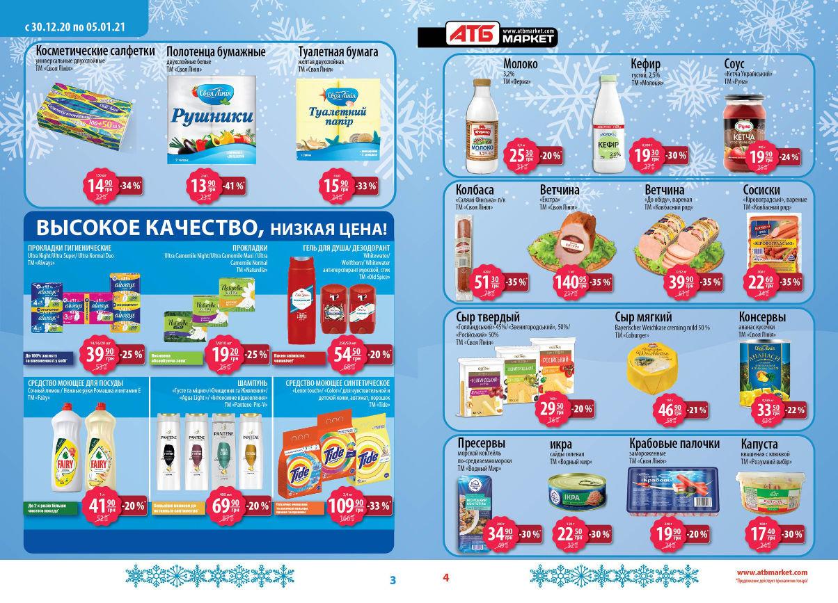 Пора за покупками: праздничные акции в супермаркетах Днепра, фото-3