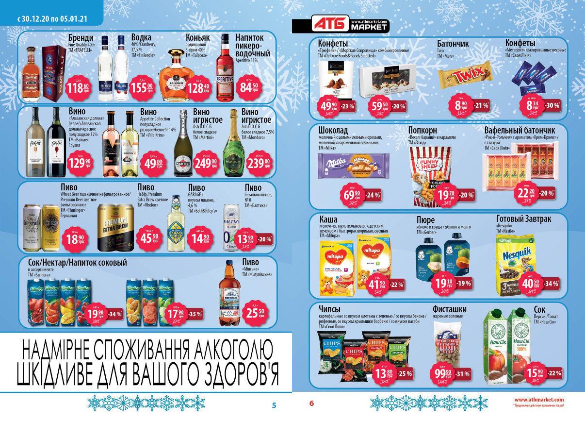 Пора за покупками: праздничные акции в супермаркетах Днепра, фото-2