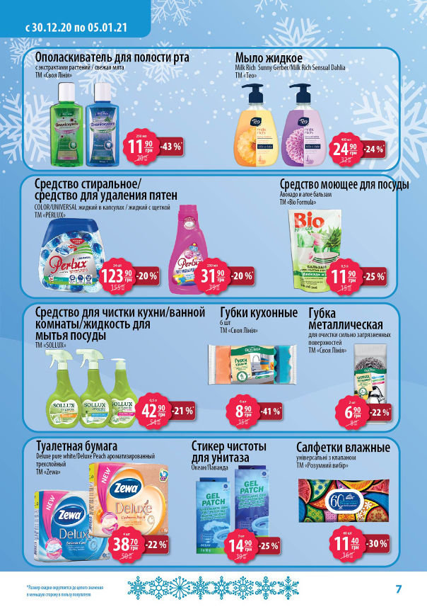 Пора за покупками: праздничные акции в супермаркетах Днепра, фото-4