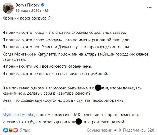 Борис Филатов о ремонте в период карантина