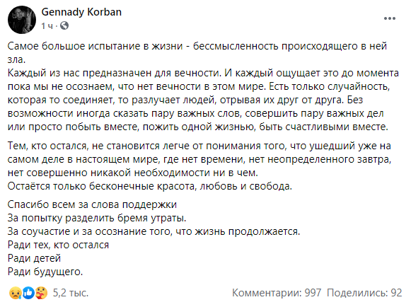 Геннадий Корбан о гибели сына