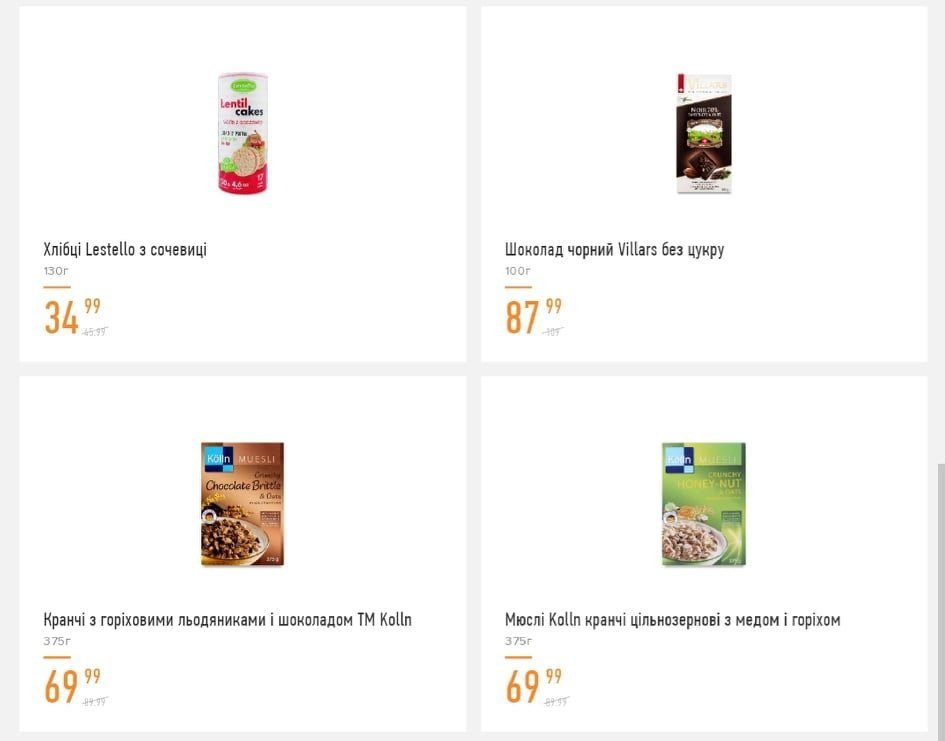 Пора за покупками: свежие скидки и акции в магазинах Днепра , фото-25