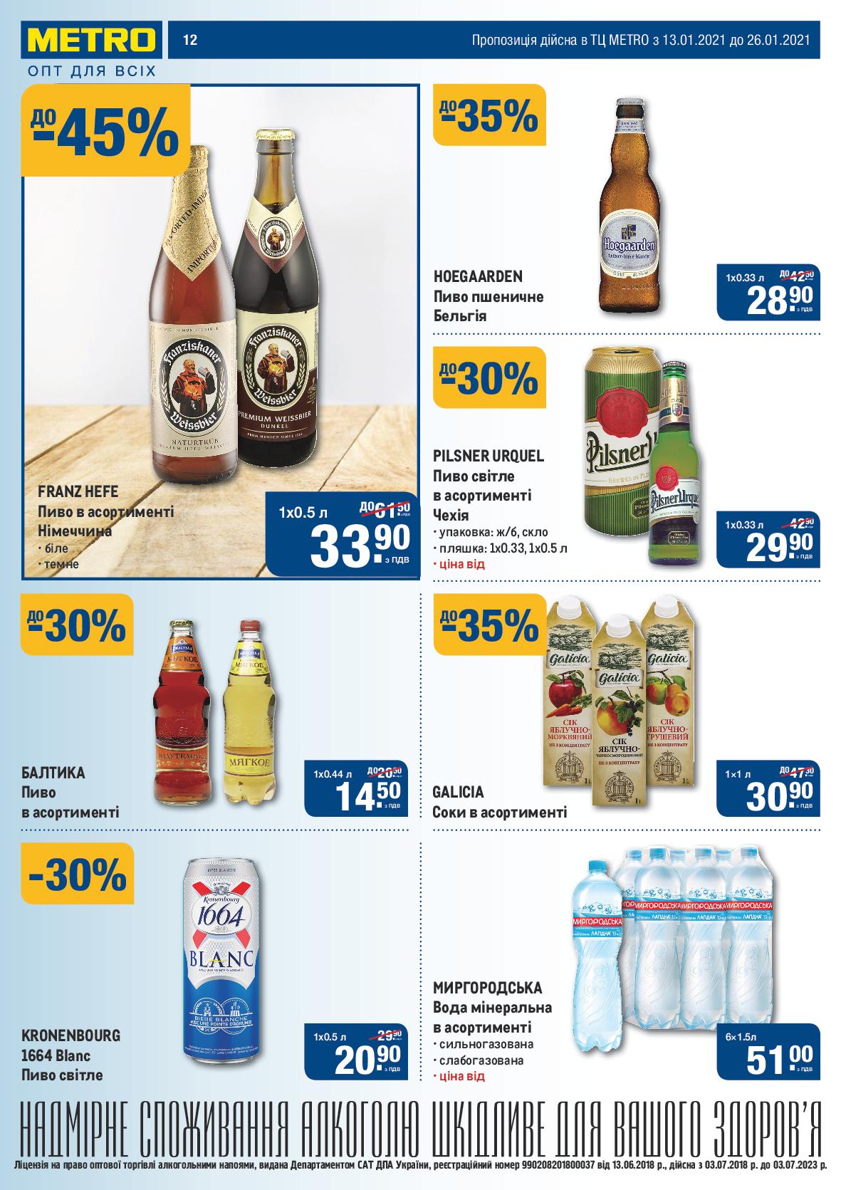 Пора за покупками: свежие скидки и акции в магазинах Днепра , фото-40