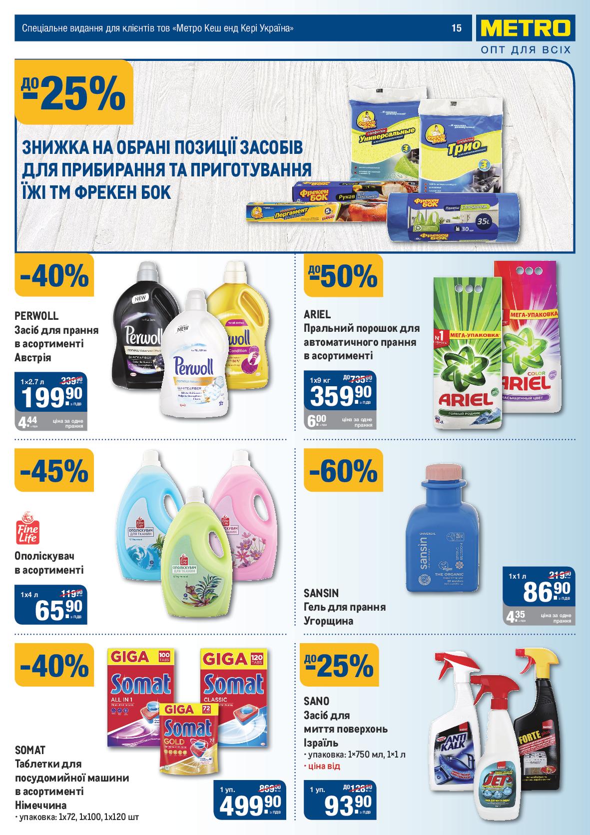 Пора за покупками: свежие скидки и акции в магазинах Днепра , фото-43