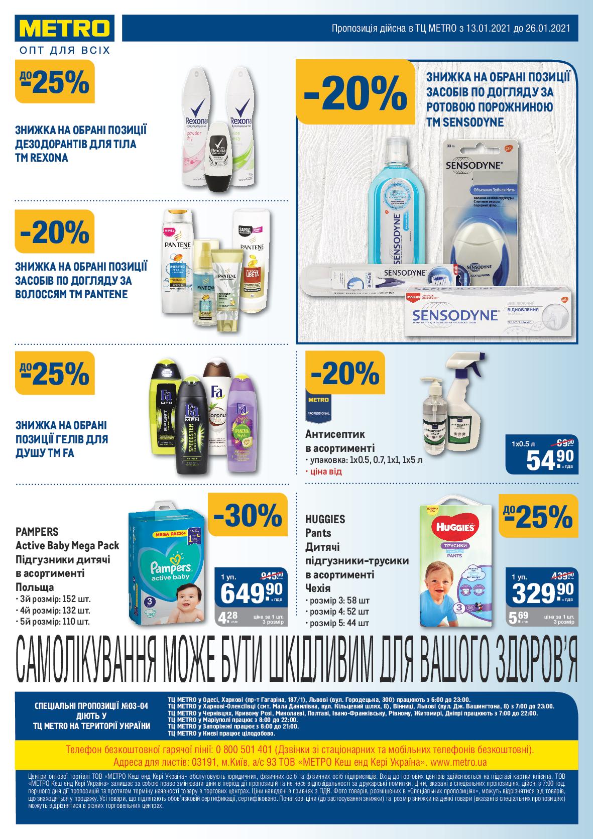 Пора за покупками: свежие скидки и акции в магазинах Днепра , фото-44