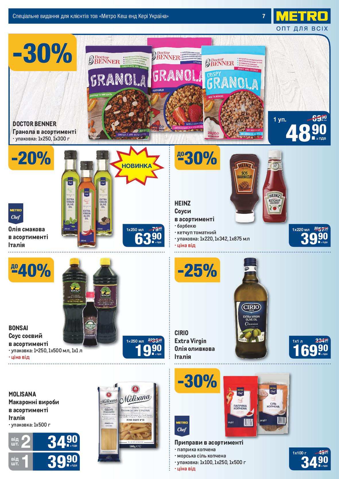 Пора за покупками: свежие скидки и акции в магазинах Днепра , фото-35