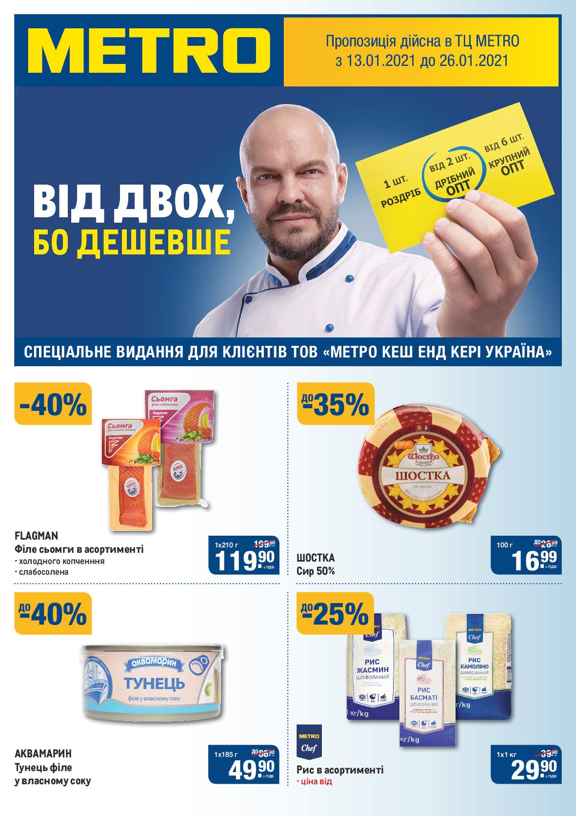 Пора за покупками: свежие скидки и акции в магазинах Днепра , фото-29