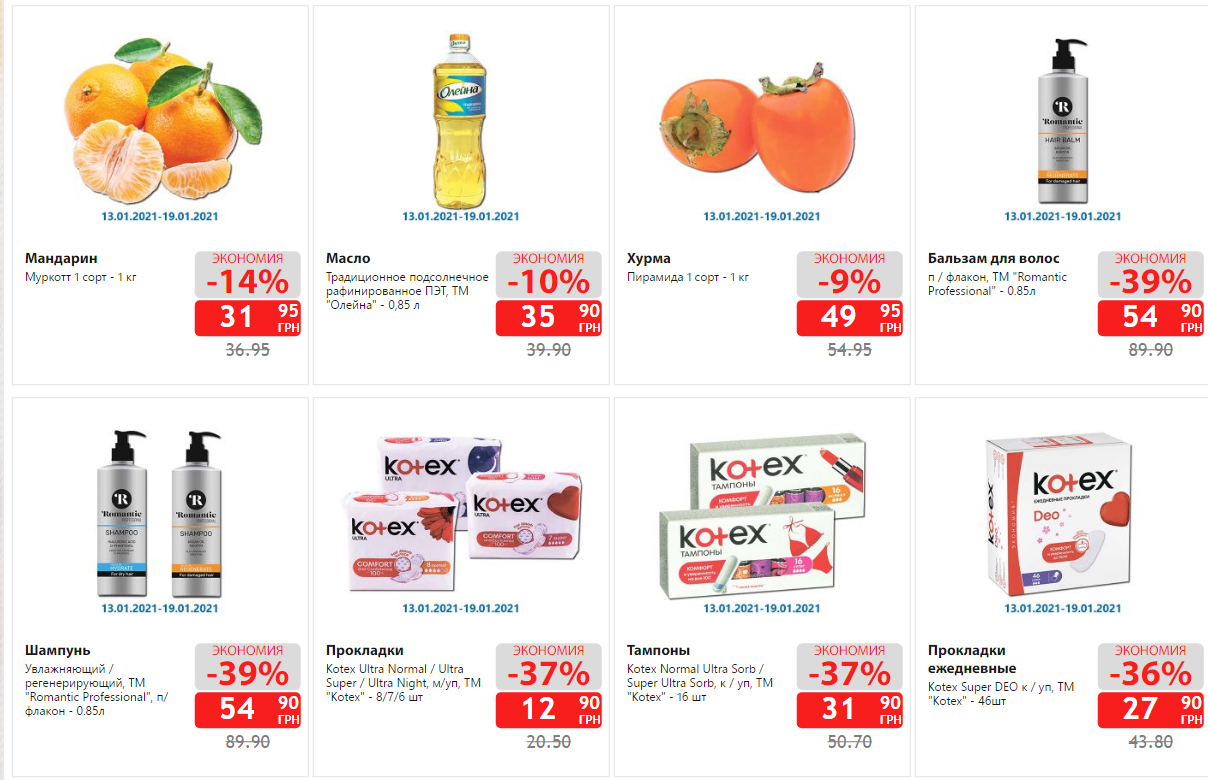 Пора за покупками: свежие скидки и акции в магазинах Днепра , фото-3
