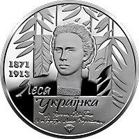 Днепрянам на заметку: в Украине выпустят новую монету номиналом в 20 гривен, фото-1