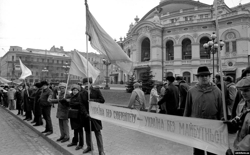 Киев, 1990 год