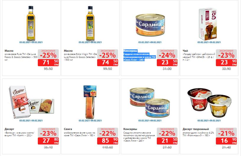 Как сэкономить в Днепре: скидки и акции в магазинах, фото-3