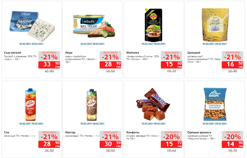 Как сэкономить в Днепре: скидки и акции в магазинах, фото-4