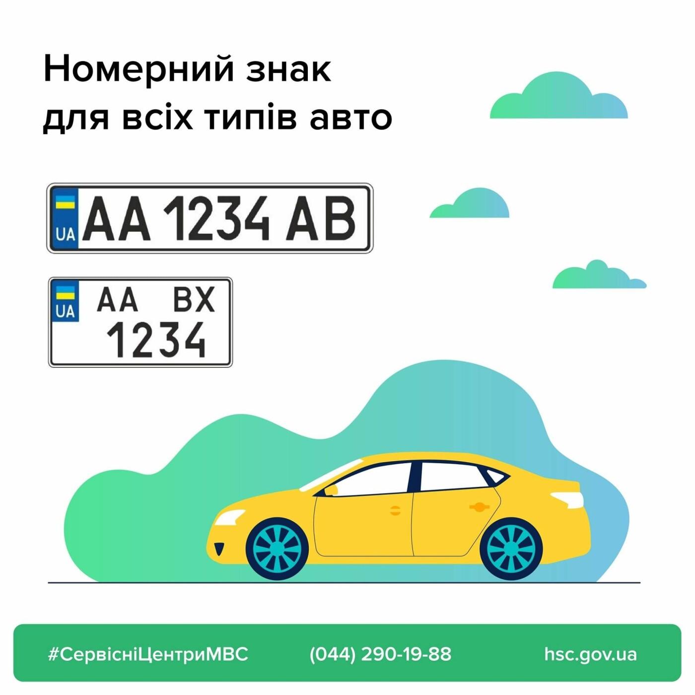 Какие виды номерных знаков можно встретить на дорогах Днепропетровщины, фото-1