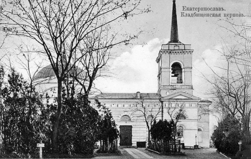 «Днепр-Арена» построена на костях: история одного строения, фото-1