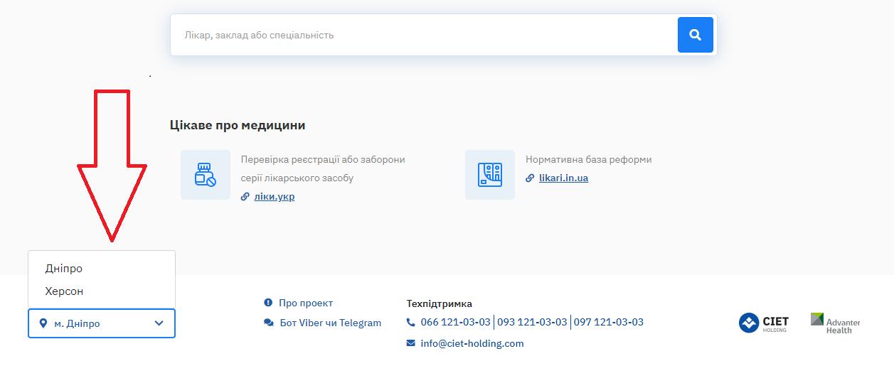 Система доктор 24/7: как в Днепре записаться к врачу онлайн (инструкция), фото-1