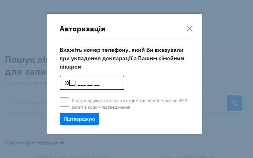 Система доктор 24/7: как в Днепре записаться к врачу онлайн (инструкция), фото-3
