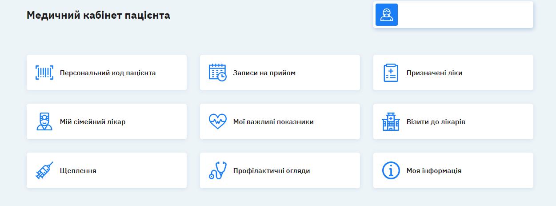 Система доктор 24/7: как в Днепре записаться к врачу онлайн (инструкция), фото-4