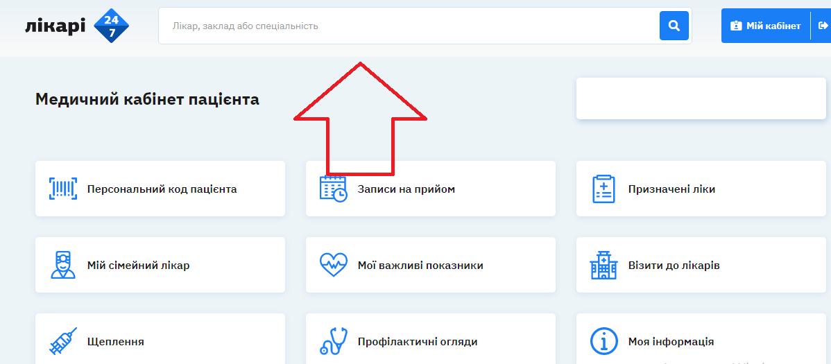 Система доктор 24/7: как в Днепре записаться к врачу онлайн (инструкция), фото-5
