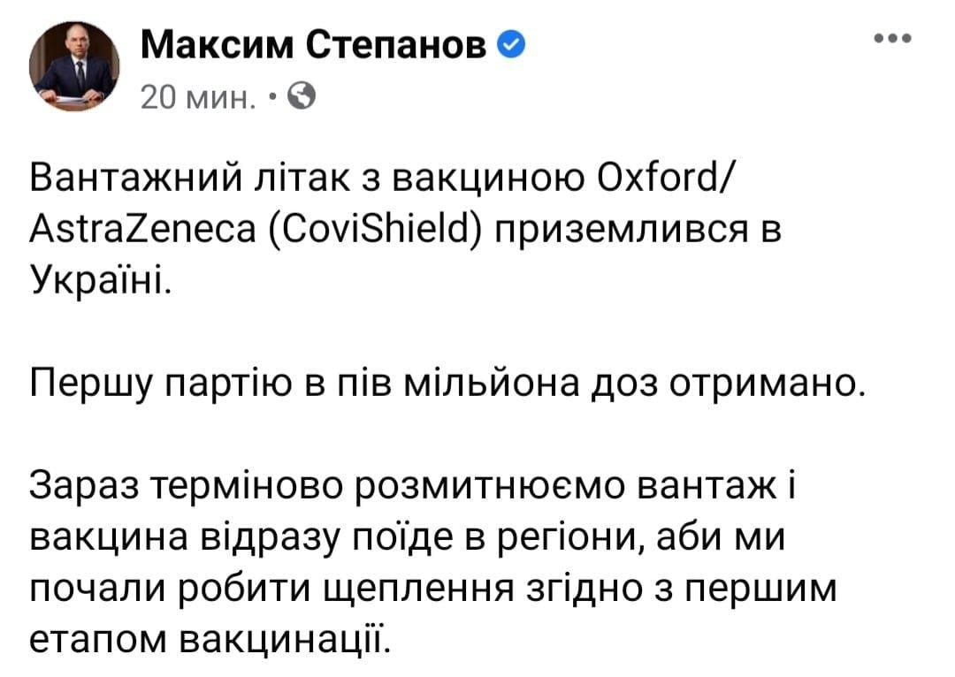 «Щит от ковида»:  в Украине приземлился рейсс первыми дозами вакцин, фото-1