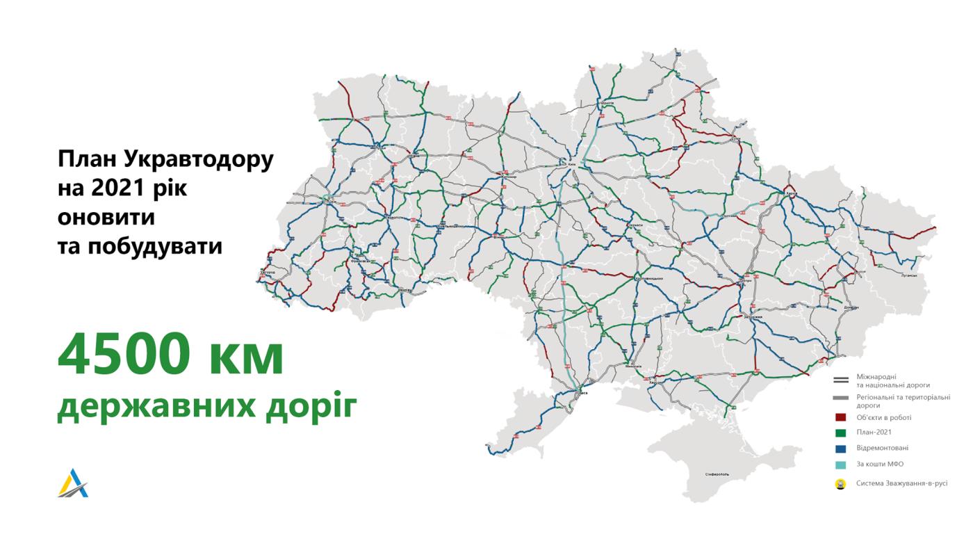 На Днепропетровщине за 2021 год планируют обновить больше дорог чем за 10 лет, фото-2