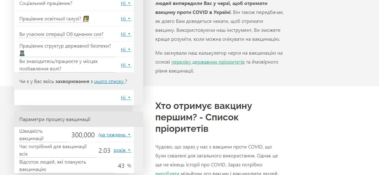 В Украине создали калькулятор вакцинации, фото-1