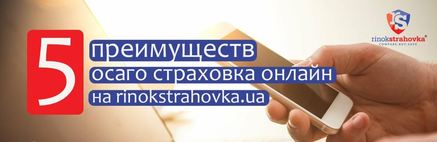 5 преимуществ осаго страховка онлайн на rinokstrahovka.ua