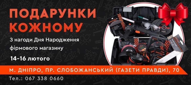 Запрошуємо на День народження фірмового магазину Dnipro-M в Дніпрі