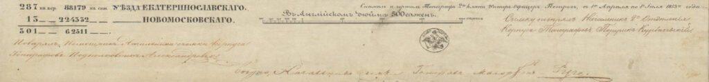 Из Санкт-Петербургского архива в Днепр попали засекреченные военные карты, фото-10