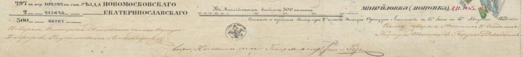 Из Санкт-Петербургского архива в Днепр попали засекреченные военные карты, фото-3