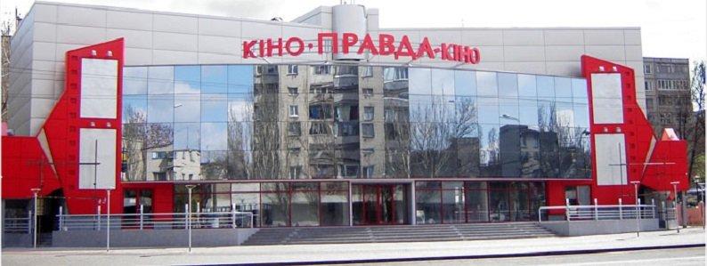 В Днепре закрылся популярный кинотеатр: подробности, фото-1
