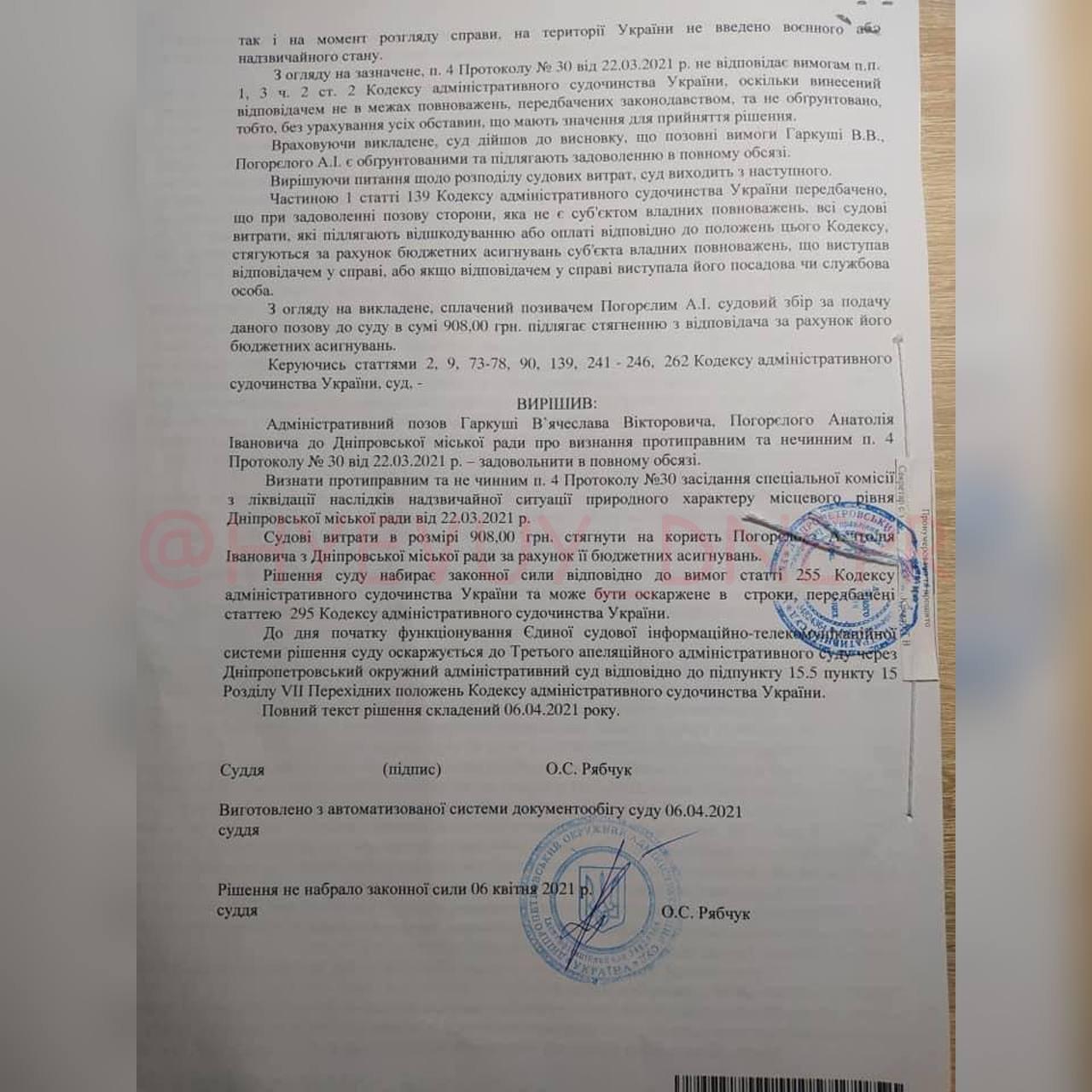 Суд отменил ограничения льготного проезда в Днепре во время ужесточения карантина, фото-2