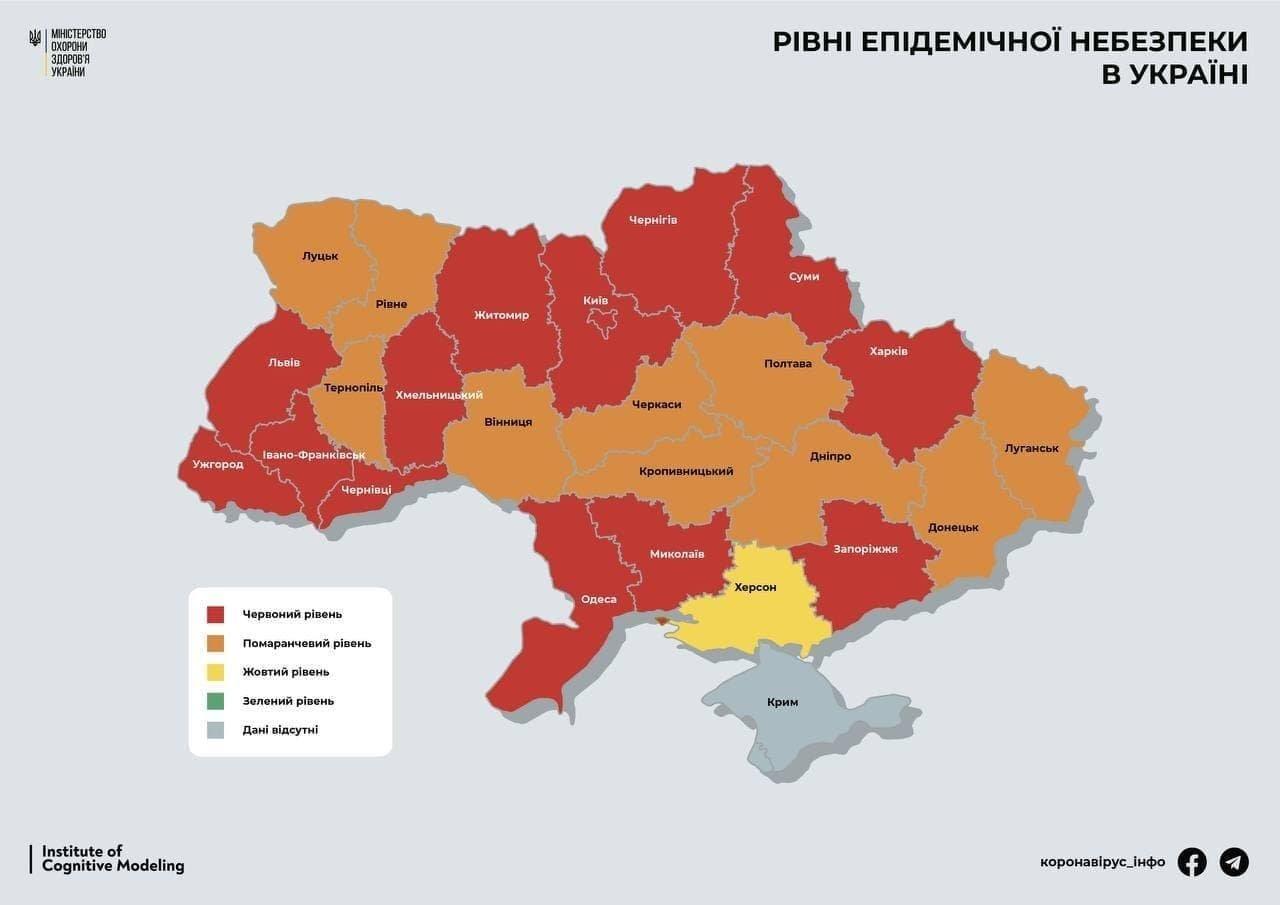 В Украине второй раз за сутки обновили список карантинных зон: где находится Днепр и область, фото-1