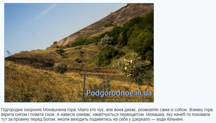 Под Днепром на костях самарских воинов делают мотокросс, фото-2
