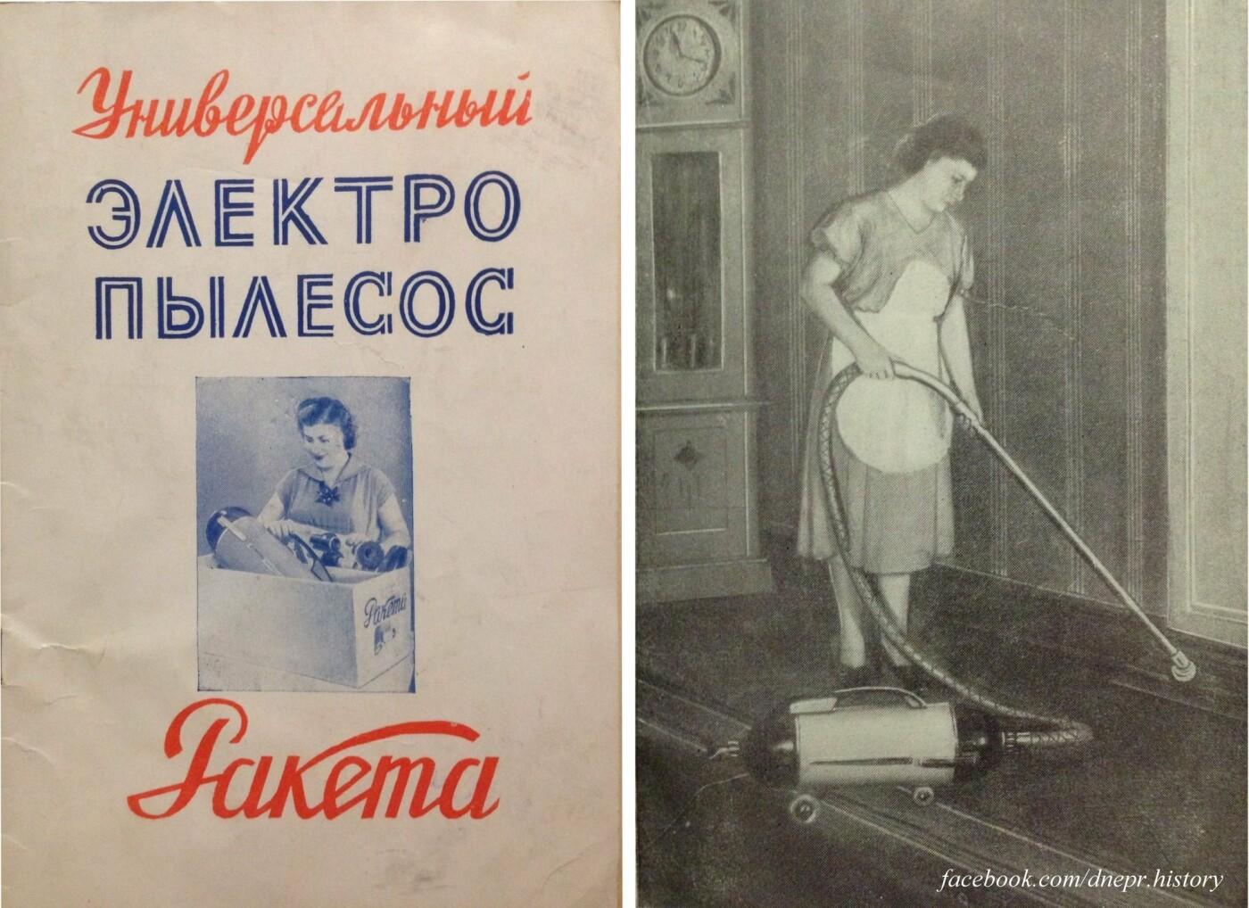 """""""Весна"""", """"Ракета"""" и """"Мрия"""": узнай, какие бренды из Днепра покорили весь СССР, фото-5"""