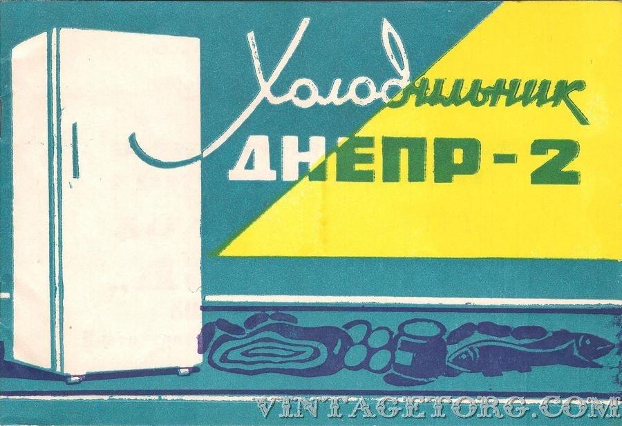 """""""Весна"""", """"Ракета"""" и """"Мрия"""": узнай, какие бренды из Днепра покорили весь СССР, фото-7"""