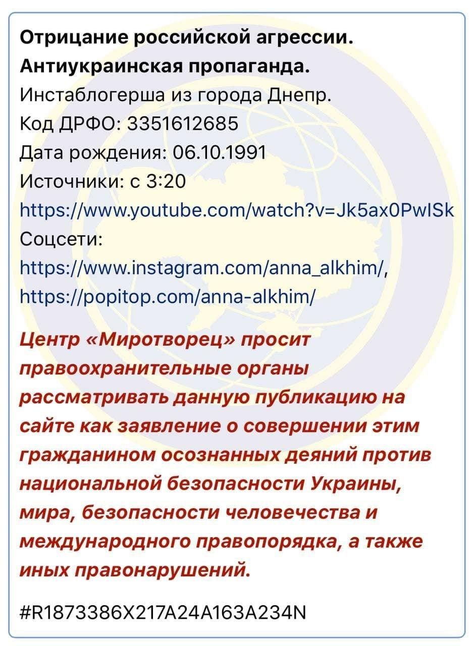 """Скандальную блогершу из Днепра Анну Алхим внесли в базу сайта """"Миротворец"""" , фото-1"""