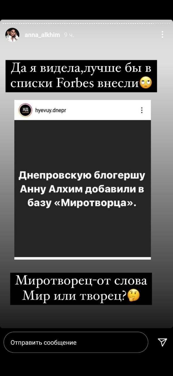 """Скандальную блогершу из Днепра Анну Алхим внесли в базу сайта """"Миротворец"""" , фото-3"""